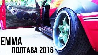 EMMA ПОЛТАВА 2016 Официальный Этап