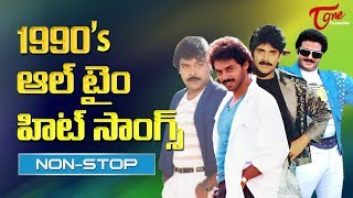 1990's ఆల్ టైం హిట్ సాంగ్స్ | Chiranjeevi, Balakrishna, Nagarjuna, Venkatesh | All Time Hit Songs - TELUGUONE