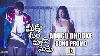 Meeku Meere Maaku Meme Adugu Dhooke song Promo - idlebrain.com - IDLEBRAINLIVE