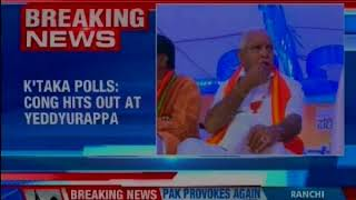 Karnataka Assembly Polls: Congress hits out at BS Yeddyurappa, saying first CM to go to jail - NEWSXLIVE