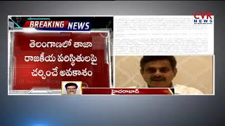 నేడు రాహుల్తో విశ్వేశ్వర్ రెడ్డి భేటీ | MP Konda Vishweshwar Reddy to Join in Congress | CVR NEWS - CVRNEWSOFFICIAL