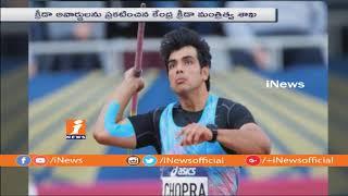 National Sports Award 2018 Announced | Virat and Mirabai Chanu Gets Rajiv Gandhi Khel Ratna | iNews - INEWS
