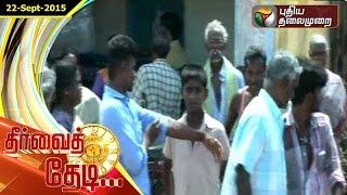 Thervai Thedi 22-09-2015 – Puthiya Thalaimurai Tv Show