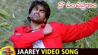 Latest Telugu Superhit Songs 2017 | Naa Pancha Pranam Movie Songs | Jaarey Jaarey Song | Mango Music - MANGOMUSIC