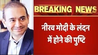PNB Scam: Nirav Modi in London - ABPNEWSTV