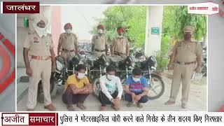 video: Jalandhar Police ने मोटरसाइकिल चोरी करने वाले Gang के तीन सदस्य किए Arrest