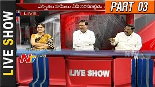 Opposition Parties Comments on TRS Party over Election Promises || Live Show 03 - NTVTELUGUHD