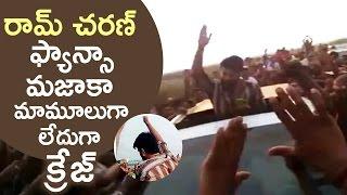 Ram Charan Mind Blowing Craze @ Kolluru | Ram Charan Fans Hungama | #RC11 | TFPC - TFPC