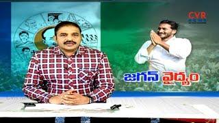 జగన్ వైద్యం | YS Jagan Doing Medical Services 16th to 26th Dec | 322nd Day Padayatra | Srikakulam | - CVRNEWSOFFICIAL