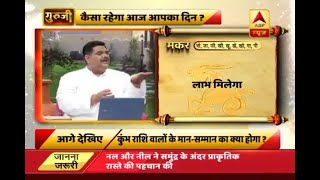 GuruJi with Pawan Sinha: A lucky day for Capricorn people - ABPNEWSTV
