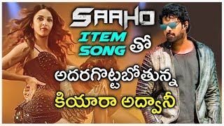 Kiara Advani Item Song In Prabha's SAAHO? | Kiara Advani Iitem Song For Prabhas | Shraddha kapoor - RAJSHRITELUGU
