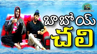 Baboi Chali I Winter Kastalu I Latest Telugu Short film I Durga9Arts - YOUTUBE