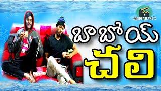 Baboi Chali I Winter Kastalu I Latest Telugu Short film I Durga9Arts - YOUTUBE