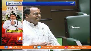 Indra Karan Reddy Speech in Assembly | Praises Pocharam After Elected as TS Assembly Speaker | iNews - INEWS