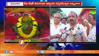 Ganganamma Jatara Starts Grandly In Eluru | West Godavari | iNews - INEWS