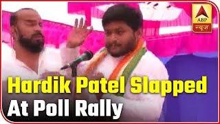 Gujarat: Hardik Patel slapped at poll rally, blames BJP - ABPNEWSTV