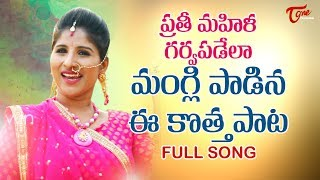 Heart Touching Song of Indian Women 2019 | Mangli, Satya Sagar Polam | TeluguOne - TELUGUONE