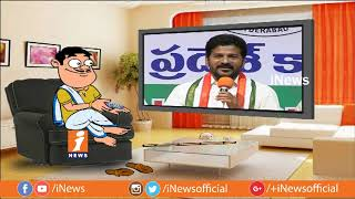 Dada Counter To Revanth Reddy Over Comments On CM KCR | Pin Counter | iNews - INEWS