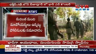 భారీ ఎన్ కౌంటర్ | 10 Maoists Killed In Encounter In Chhattisgarh's Bastar | CVR News - CVRNEWSOFFICIAL