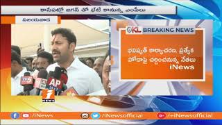 YSRCP MPs Reaches To Gannavaram Airport | MPs Speaks To Media | iNews - INEWS