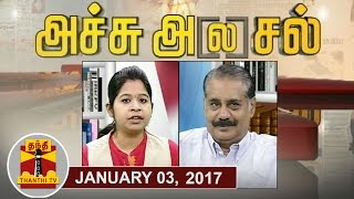 Achu A[la]sal 03-01-2017 Trending Topics in Newspapers Today | Thanthi TV Show