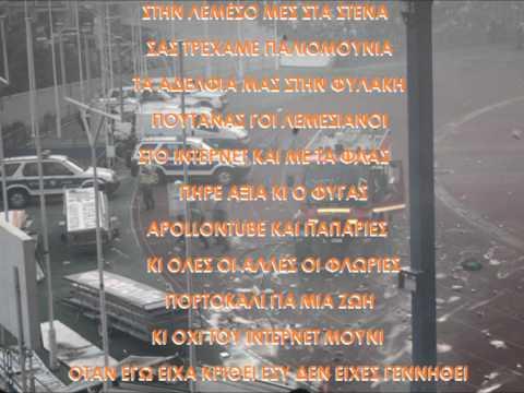 APOEL ULTRAS - ΣΤΗΝ ΛΕΜΕΣΟ ΜΕΣ ΣΤΑ ΣΤΕΝΑ (ΣΥΝΘΗΜΑ)