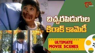 పడి పడి నవ్వించే చిచ్చర పిడుగుల కిరాక్ కామెడీ | Ultimate Movie Scenes | TeluguOne - TELUGUONE