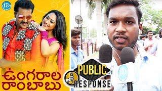 Ungarala Rambabu Public Response / Review || Sunil || Miya George | Kranthi Madhav | Ghibran - IDREAMMOVIES