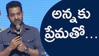 NTR Jr excellent speech | Naa Nuvve Pre Release Event | Kalyan Ram - IGTELUGU