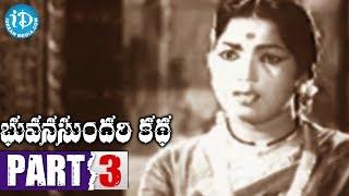 Bhuvana Sundari Katha Full Movie Part 3 || NTR || Krishna Kumari || Vanisri || Pullaiah - IDREAMMOVIES