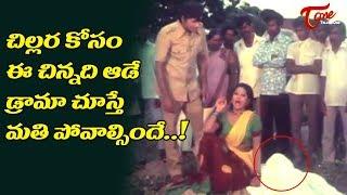 చిల్లర కోసం ఈ చిన్నది ఆడే డ్రామా చూస్తే మతి పోవాల్సిందే..| Telugu Ultimate Movie Scene | TeluguOne - TELUGUONE