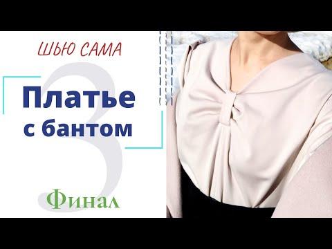 Шью сама ПЛАТЬЕ С БАНТОМ/Финал