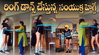 Actress Samyuktha Hegde Cute Dance With Her Mother | రింగ్ డాన్స్ చేస్తున్న  సంయుక్త హెగ్డే - IGTELUGU