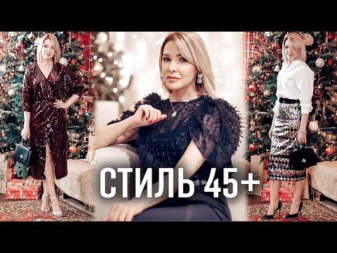 МОДНЫЕ ОБРАЗЫ ДЛЯ ЖЕНЩИН 45+ СУМКИ✦ОБУВЬ✦УКРАШЕНИЯ ✦ТАТЬЯНА РЕВА photo