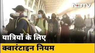 हवाई सफर करने वाले यात्रियों के लिए Quarantine नियम - NDTVINDIA