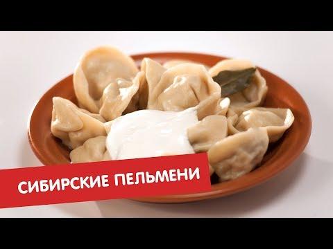 Сибирские пельмени | Полный пельмень