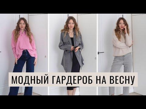 ПОКУПКИ ОДЕЖДЫ НА ВЕСНУ   TOPTOP, 12storeez, UNIQLO