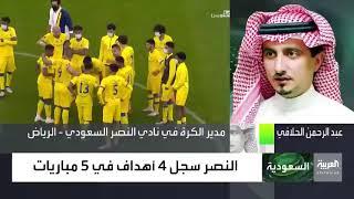 عبدالرحمن الحلافي : النصر يصل لأول مرة يصل الى نصف نهائي آسيا