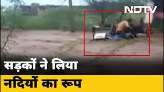 भारी बारिश में बही Motorcycle | Caught On Camera - NDTVINDIA