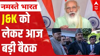 Delimitation Or Something Else: What Is On PM's Agenda For Meeting With All Jbackslashu0026K Leaders Today? - ABPNEWSTV