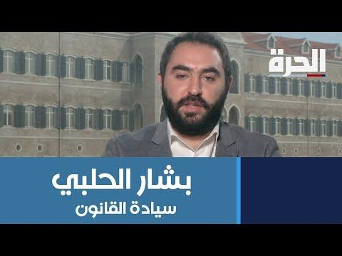 بشار الحلبي.. الإمارات الأولى إقليميا بتطبيق القانون