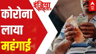 After COVID, people now suffering from inflation   ICH - ABPNEWSTV