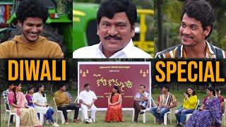 Kothi Kommachi Team Diwali Special Interview | Rajendra Prasad, Naresh | #KothiKommachi - TFPC