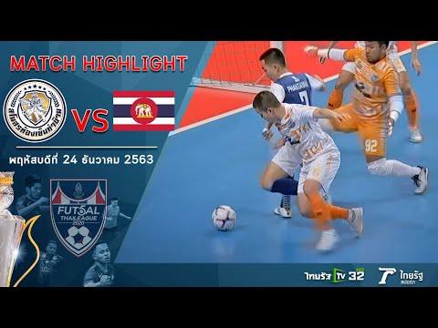 ไฮไลท์ : ฟุตซอลไทยลีก2020 ห้องเย็นท่าข้าม vs ราชนาวี