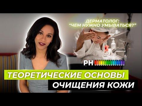 ДЕРМАТОЛОГ: Чем очищать кожу лица //Правильное умывание// Что вместо SLS и SLES?//Уход за кожей photo