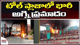 Massive Blaze Breaks Out From Lorry in Kaza Toll Plaza | Krishna Dist | ABN Telugu - ABNTELUGUTV