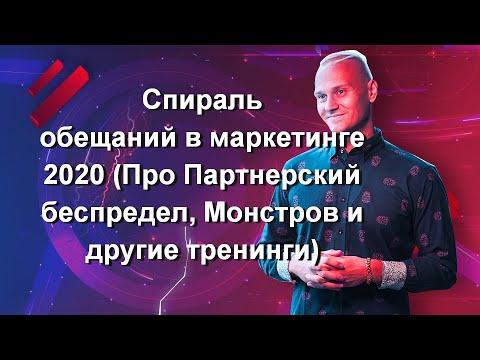 ПОДКАСТ Спираль обещаний в маркетинге 2020 (Про Партнерский беспредел, Монстров и другие тренинги)