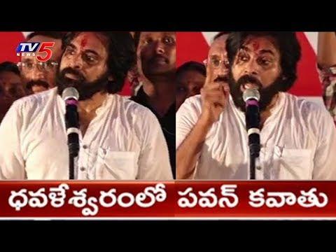 Pawan Kalyan Aggressive Speech At Dowleswaram Janasena Kavathu | TV5 News