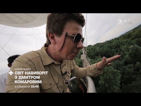 Приключения Дмитрия Комаров в Китае продолжаются — смотрите «Мир наизнанку» с 2 сентября на 1+ 1