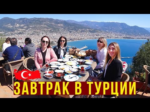 Турецкий ЗАВТРАК в Аланье — Подарки Девчонкам, Турция Весной, ВЛОГ по городу